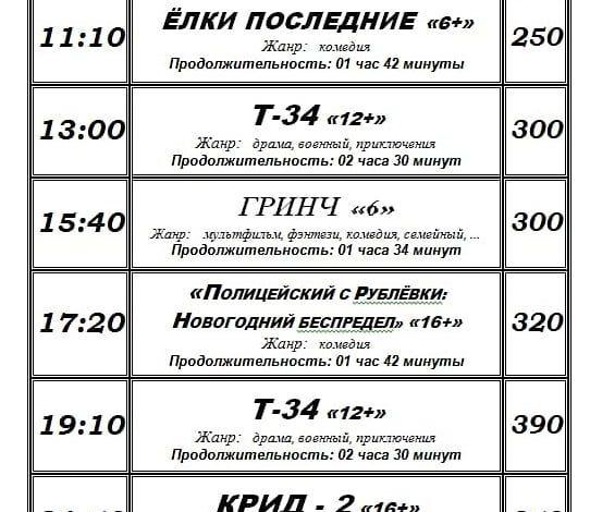 Расписание на 15 января к/т октябрь Нерюнгри