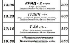 Расписание на 16 января к/т октябрь Нерюнгри