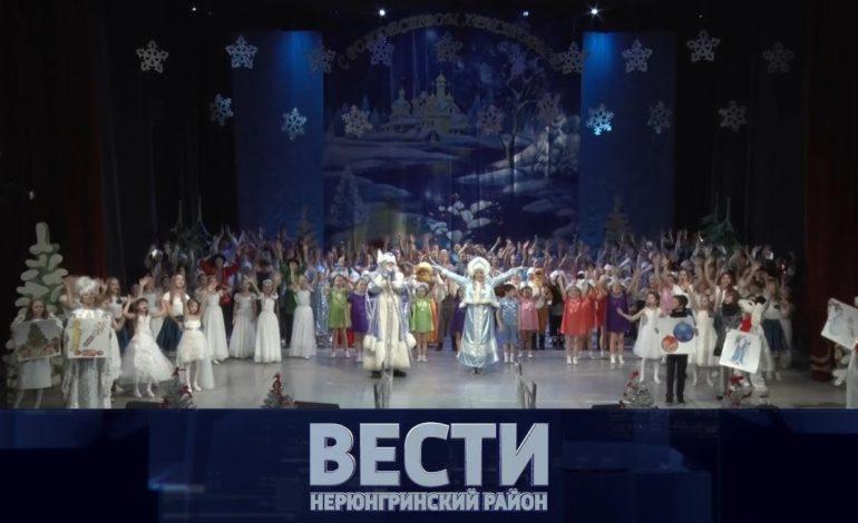 Выпуск от 13.01.2019 — Вести Нерюнгринский район