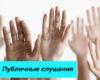 Уважаемые жители муниципального образования «Город Нерюнгри»!