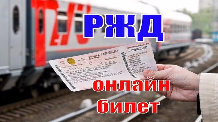 Билет на поезд за пару минут
