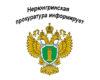 Информация о результатах работы прокуратуры города Нерюнгри за 2018 год