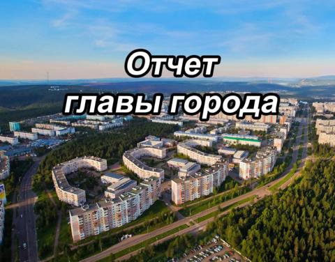 Нерюнгринцев приглашают к диалогу с главой города