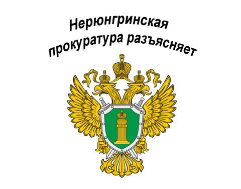 Прокуратура города Нерюнгри разъясняет