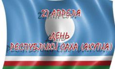Впереди День Республики