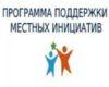 Поддержка местных инициатив в 2019 году – в действии