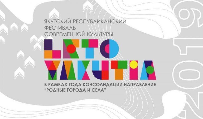Первый фестиваль современной культуры «Leto Yakutia» пройдёт в регионе
