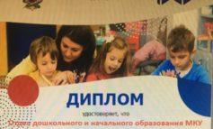 Дошкольные учреждения Якутии стали победителями конкурса Министерства просвещения РФ