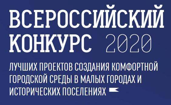 Девять городов Якутии буду бороться за победу в федеральном конкурсе проектов благоустройства