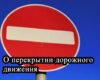 Внимание! Перекрытие движения транспорта по улице Чурапчинская!