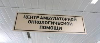 Новые центры и современное оборудование. Онкологическая помощь в Якутии стала доступнее