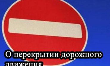 Внимание! Перекрытие дорожного движения!