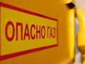 Утечка газа на газопроводе произошла в Якутске
