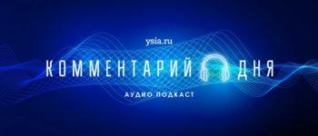 Комментарий дня. Глава Якутии заявил об ужесточении мер по противодействию коронавирусу