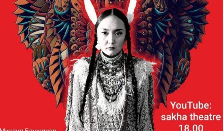 15 июня состоится первый онлайн-спектакль «Белый бизон» Сергея Потапова
