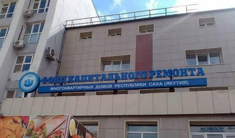 В фонде капремонта Якутиивыиграли суд у недобросовестного подрядчика