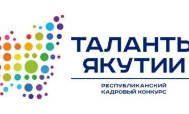 «Таланты Якутии». Ответы на популярные вопросы