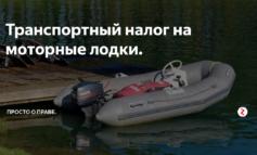 Налог на лодки с мотором! Теперь, возможно, и меньше 10 л.с